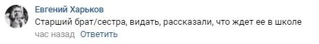 """Видео с обычной школьной линейки 1 сентября в Новосибирске стало вирусным благодаря маленькой грустной первокласснице. После того, как мальчик рассказал стишок, слово дали маленькой заплаканной девочке. Первоклашка с бантиками, глотая слезы, произнесла в микрофон четверостишие: """"Будем мы усидчивы, прилежны и старательны, и тогда пойдёт учёба просто замечательно!"""""""