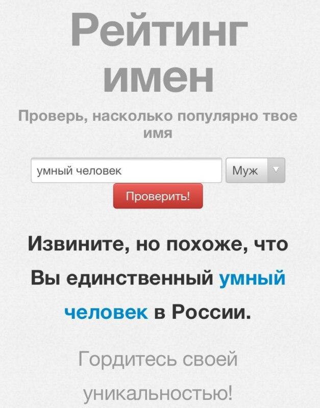 Похоже вы единственный в России, вы единственный в России, извините вы единственный в россии, сайт с именами, мем про сайт с именами, сайт с именами, какие имена популярны в россии