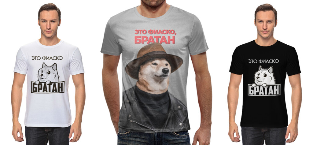 футболка это фиаско братан
