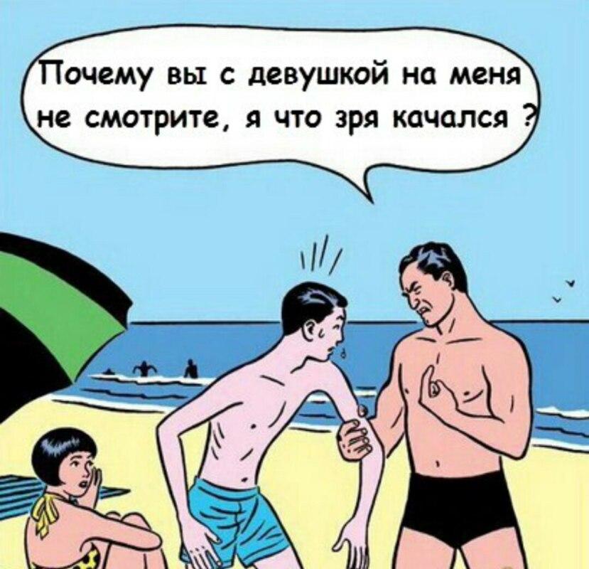 шта ты зказал про мою мамку, Я что зря качался, Злой качок на пляже, качок и дрыщ на пляже, я машина, нападение на пляже, почему у тебя есть девушка, почему вы с девушкой не смотрите на меня, почему вы с девушкой не смотрите на меня, я зря забивался, мемы про качков, шутки про качков, качки приколы, кочки приколы, злой качок на пляже шаблон, злой мужик на пляже шаблон