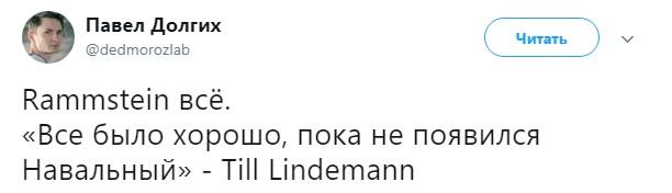 rammstein навальный