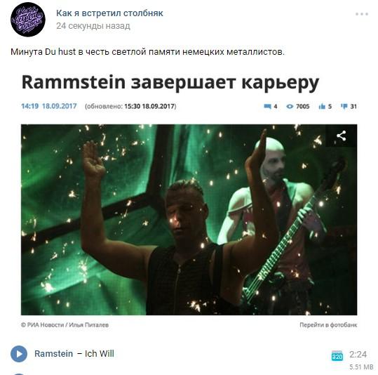 rammstein новости