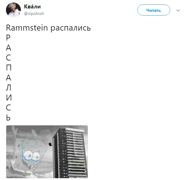 rammstein распались