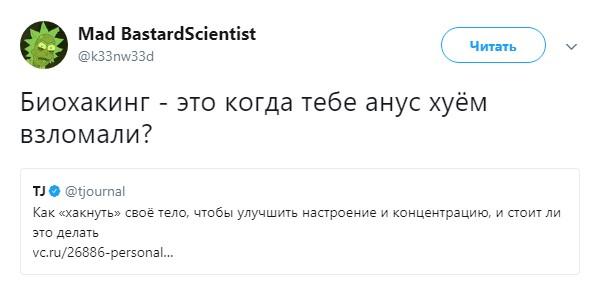 биохакинг (7)