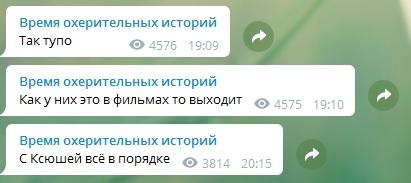 суицид в телеграм