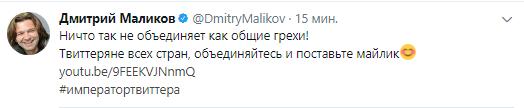 император твиттера