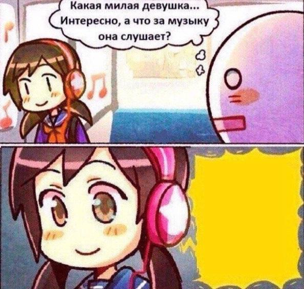 интересно что она слушает, мем интересно что она слушает, интересно что она слушает мем, комикс интересно что она слушает, интересно что она слушает комикс, милая девушка интересно что она слушает, комикс милая девушка, милая девушка комикс