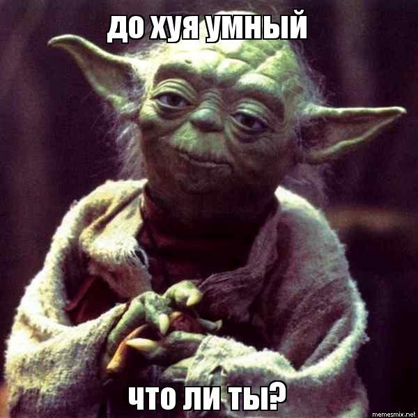 """зеленое существо маленького роста с длинными ушами, магистр ордена джедаев из """"Звездных войн"""". Йода самый мудрый из джедаев и часто дает им полезные советы. Также он в речи использует обратный порядок слов. Оба эти приема используются в мемах с мастером Йодой."""