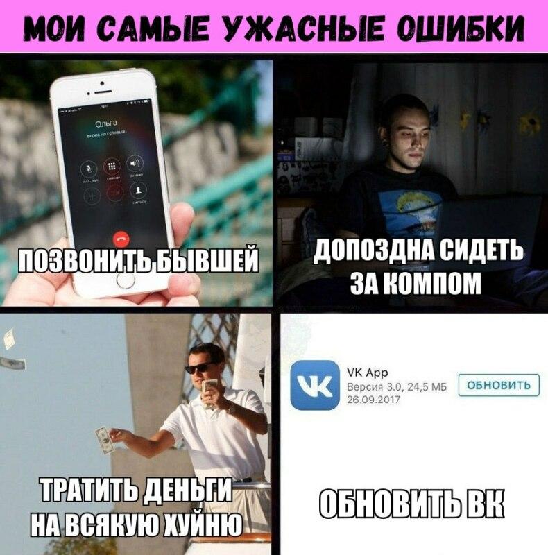 мемы про вконтакте (1)
