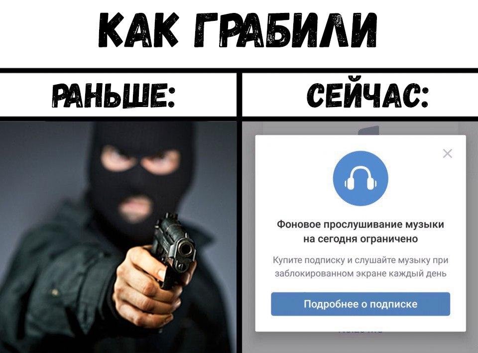 мемы про вконтакте (10)