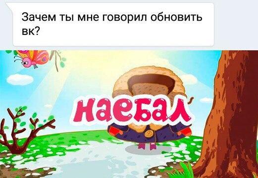 мемы про вконтакте (12)