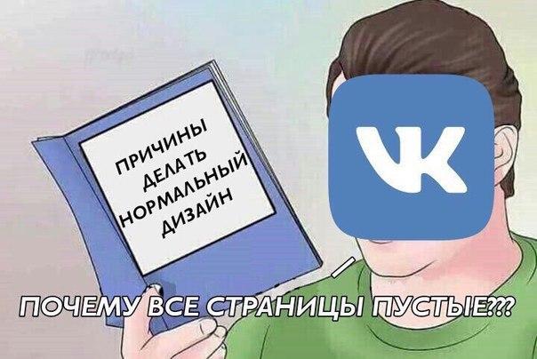мемы про вконтакте (13)