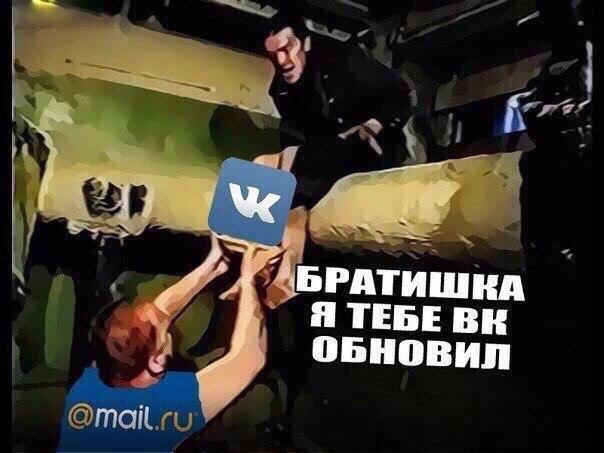 мемы про вконтакте (14)