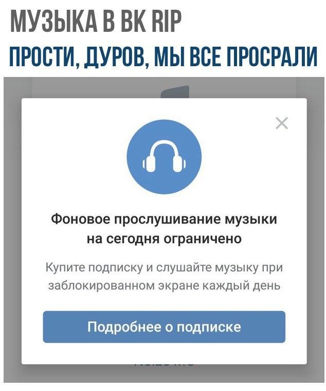 мемы про вконтакте (15)