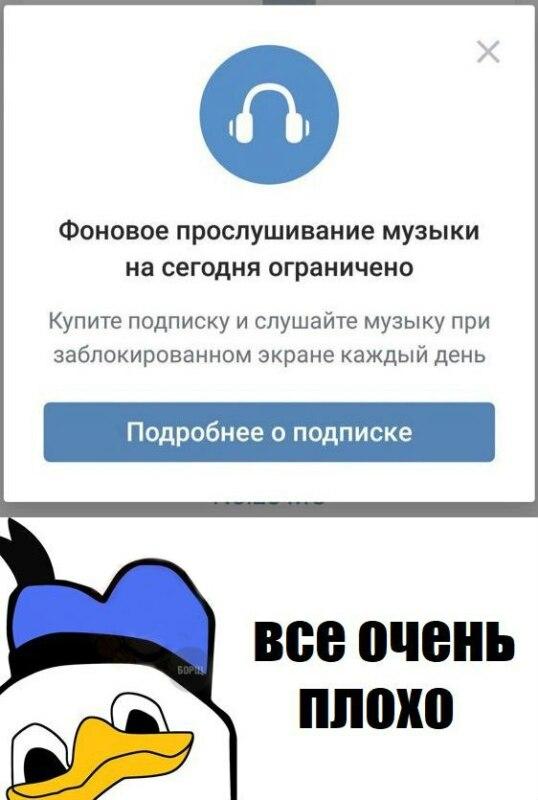 мемы про вконтакте (16)