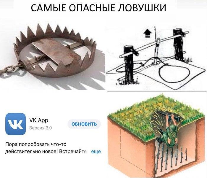 мемы про вконтакте (17)