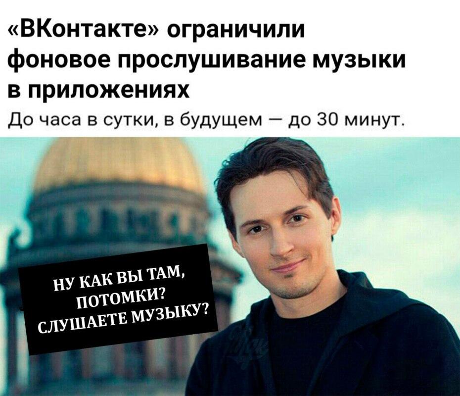 мемы про вконтакте (18)
