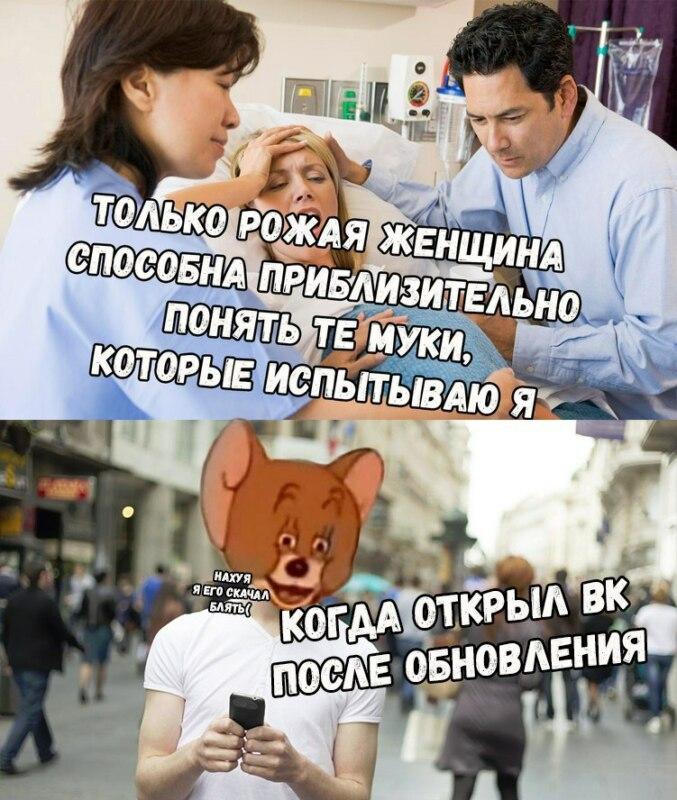 мемы про вконтакте (3)
