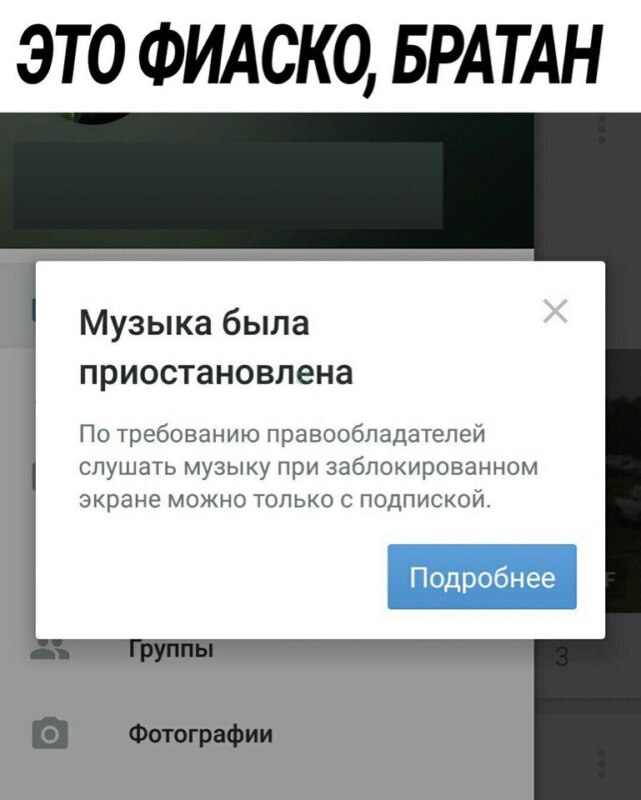 мемы про вконтакте (8)