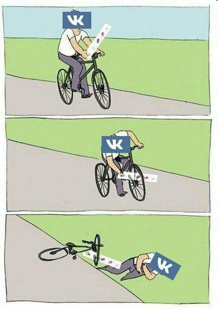 мемы про вконтакте (9)