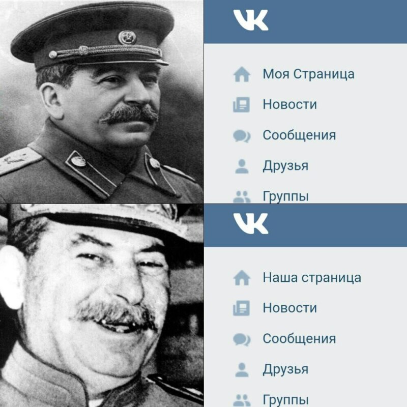 мемы со сталиным (4)