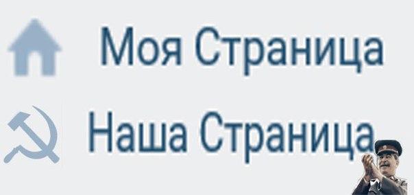 мемы со сталиным (8)