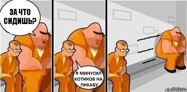 мем за что сидишь (1)