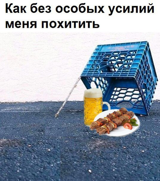 мем как меня похитить (3)
