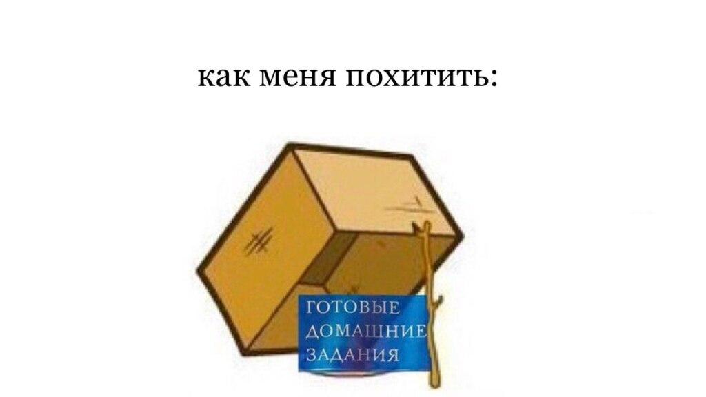 мем как меня похитить (6)