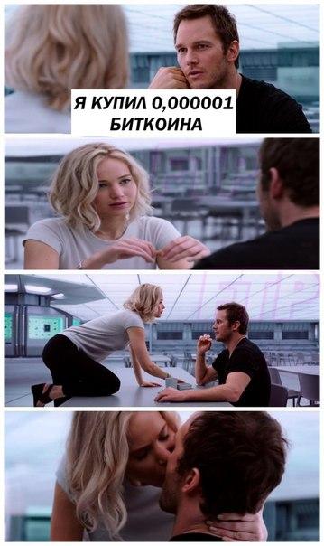 мем пассажиры (1)