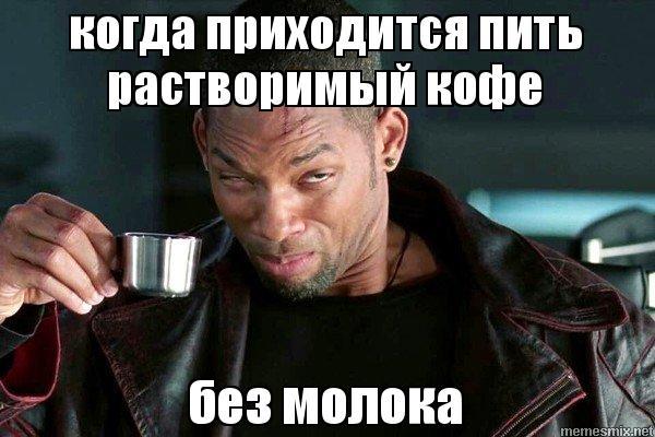 мем уилл смит пьет кофе (1)