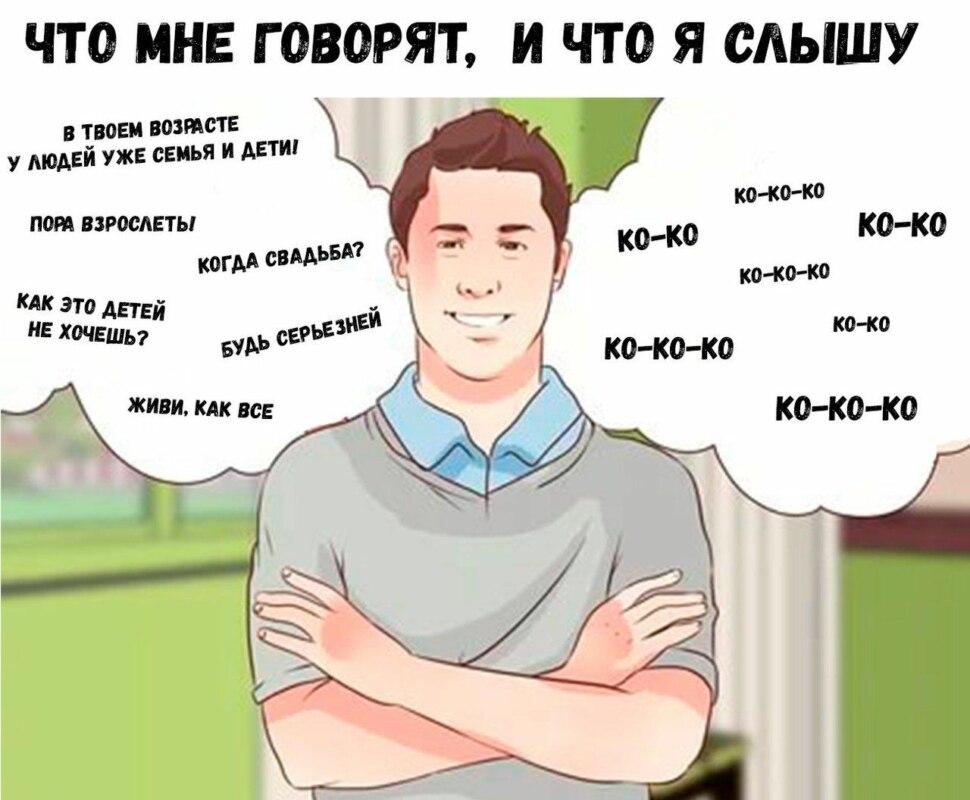 мем что мне говорят и что я слышу (2)