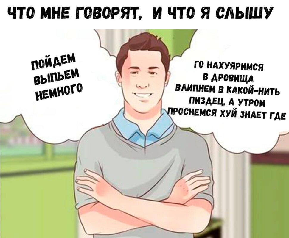 мем что мне говорят и что я слышу (4)