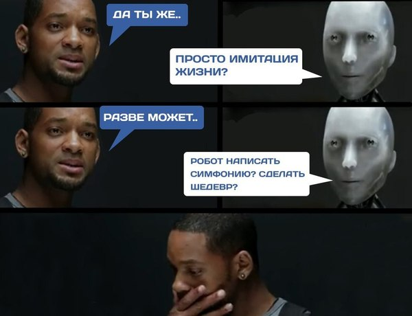 мем я робот (1)