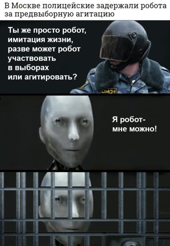 мем я робот (2)