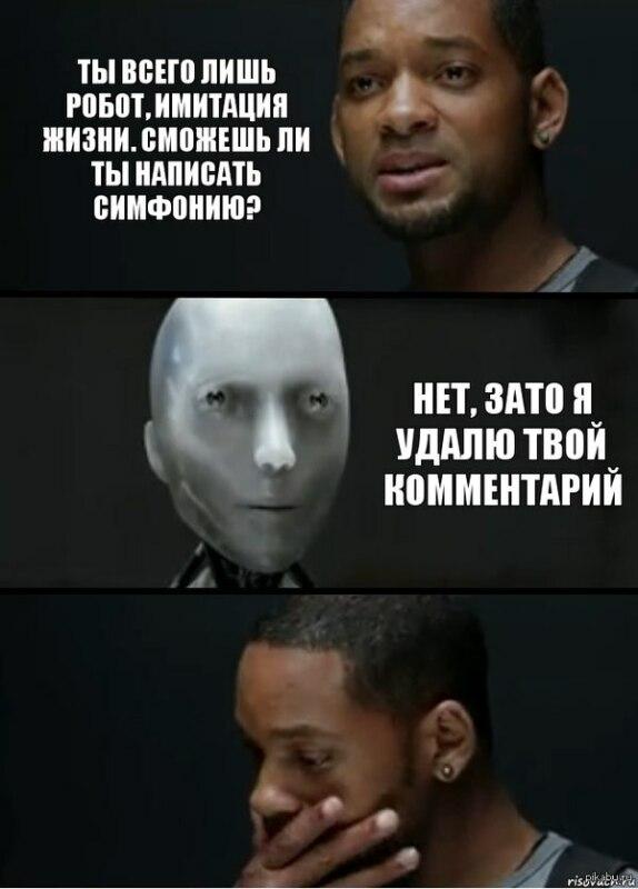 мем я робот