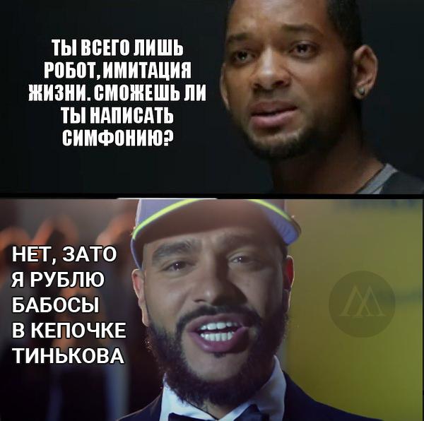 мем-я-робот