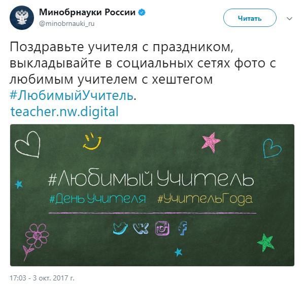 минобрнауки любимый учитель