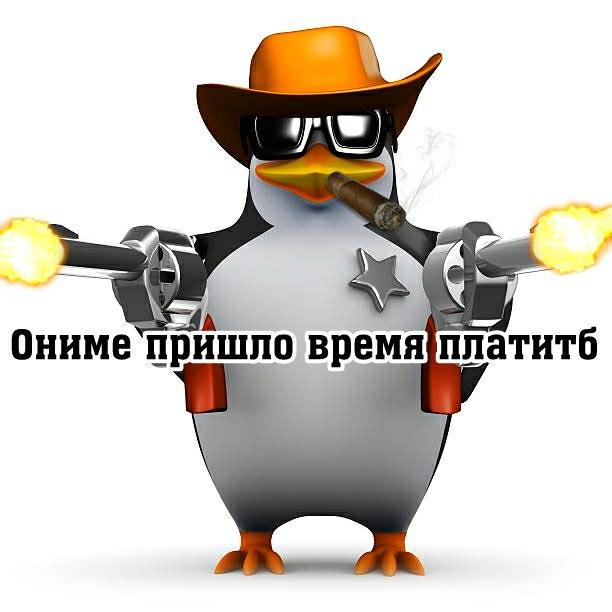 ониме пингвин