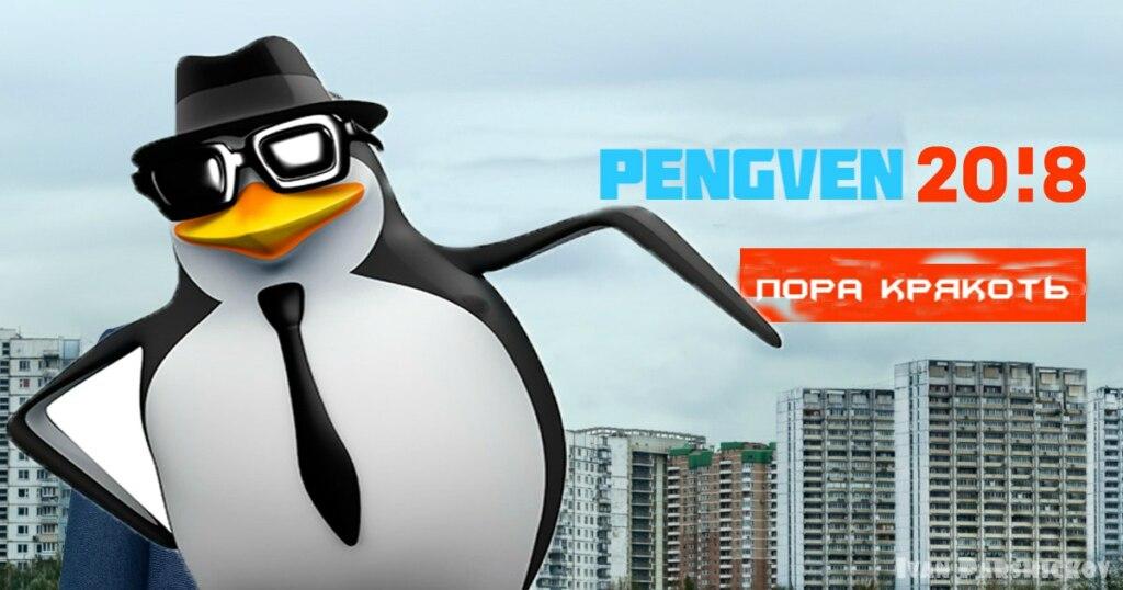 пингвин в очках мем (5)