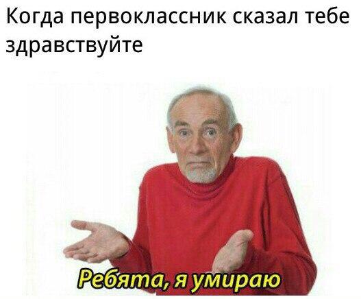 ребята я умираю мем (2)