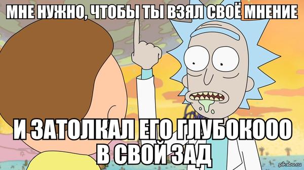 рик и морти мем (1)