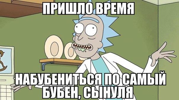 рик и морти мем (4)