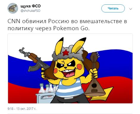 Российское влияние на США Pokemon Go, Pokemon Go и россия, россия и Pokemon Go, путин и покемоны, приколы россия и Pokemon Go, россия и Pokemon Go приколы, россия и Pokemon Go обсуждения, россия и Pokemon Go обсуждение, картинки россия и Pokemon Go, приколы россия и Pokemon Go