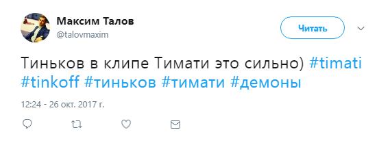 тимати6