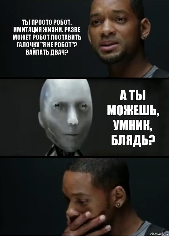ты просто робот имитация жизни (1)