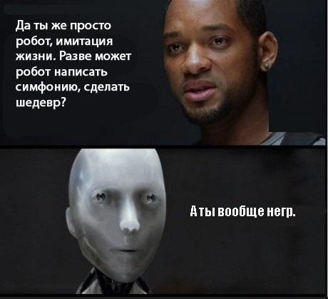 ты просто робот имитация жизни (2)