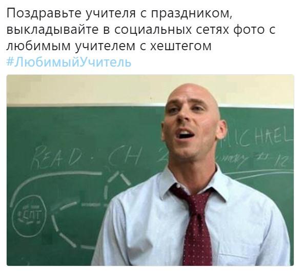 флешмоб любимый учитель (1)
