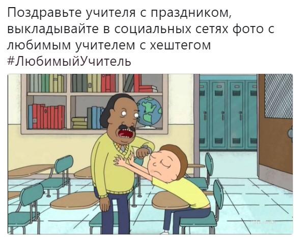 флешмоб любимый учитель (2)