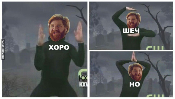 хорошечно мем (3)